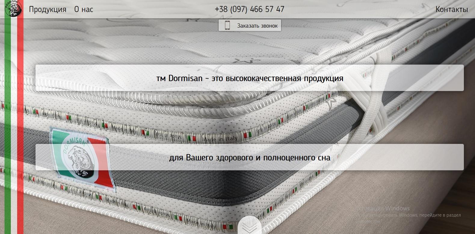 ООО, Дормисан-Украина
